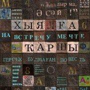 «Навстречу мечте» примет участие на фестивале «Коляда-Plays»